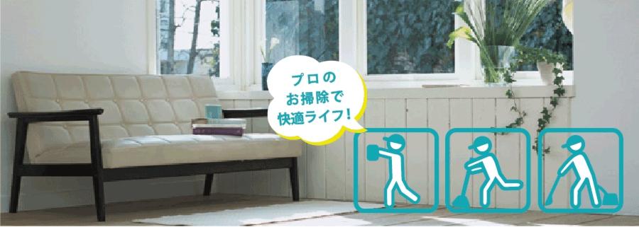 広島でハウスクリーニング、遺品整理、お掃除のことなら広島クリーン急便へ