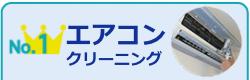 広島クリーン急便、人気No1のエアコンクリーニング