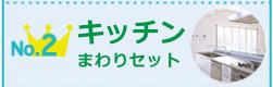 広島クリーン急便、人気No3のキッチン回りセット