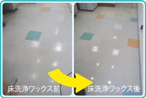 事務所の床・フローリングの洗浄ワックス作業前・作業後