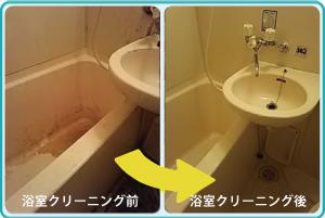 浴室クリーニング3点ユニットバス作業前・作業後